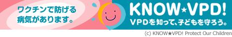 ワクチンで防げる病気があります。KNOW VPD!VPDを知って、子どもを守ろう。