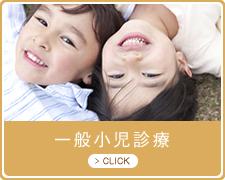 一般小児診療 CLICK