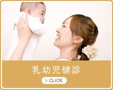 乳幼児健診 CLICK